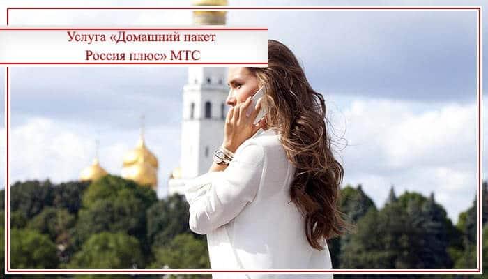 домашний пакет россия плюс мтс описание