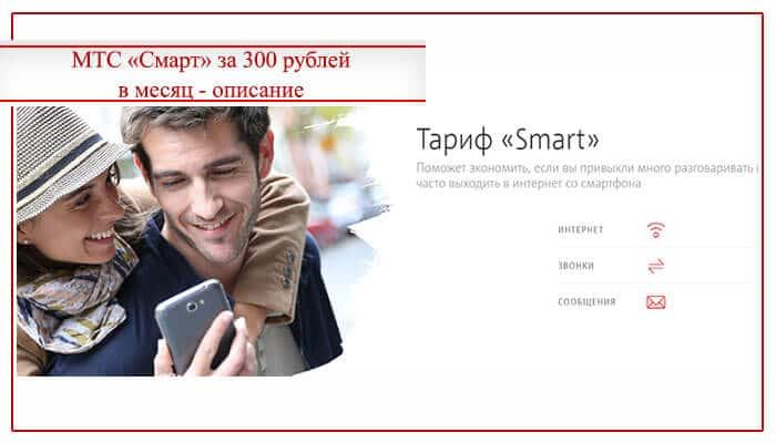 как перейти на тариф смарт мтс 300 рублей