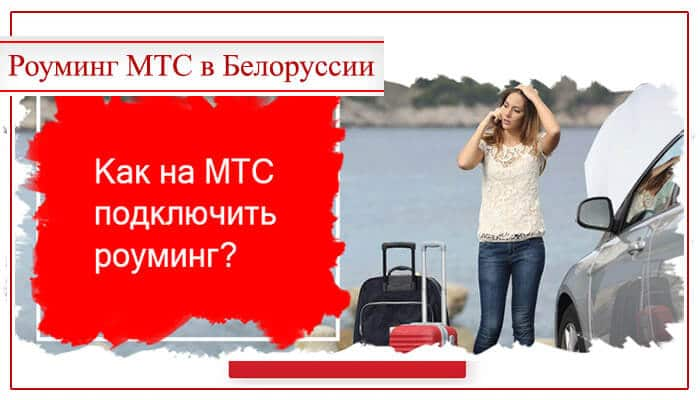 мтс роуминг белоруссия как подключить