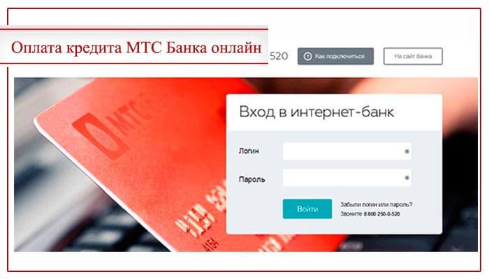 оплата кредита мтс банк