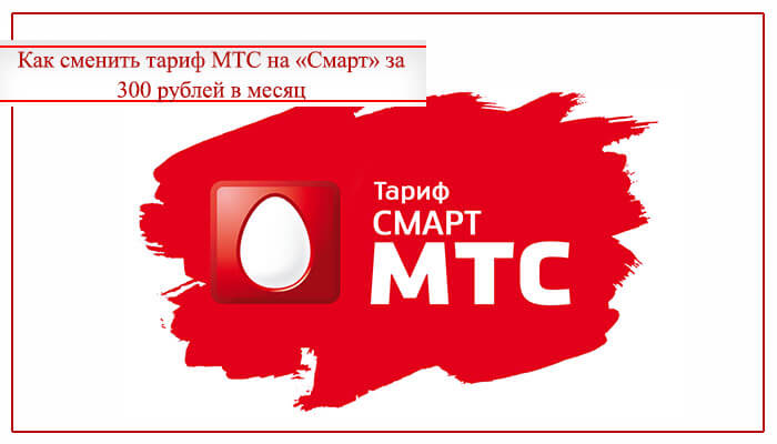 тариф смарт мтс описание за 300 рублей