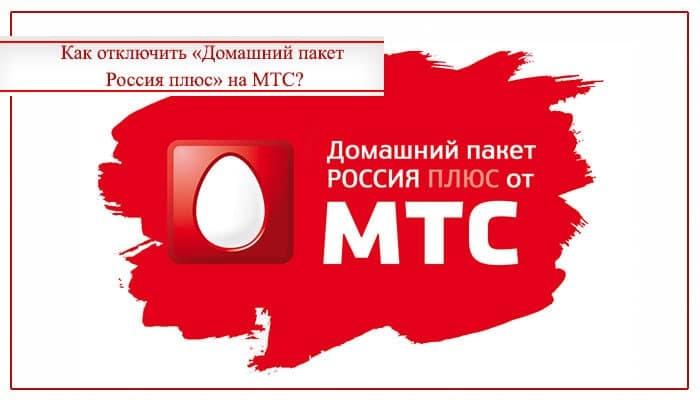 услуга домашний пакет россия плюс мтс