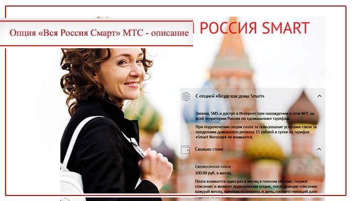как отключить вся россия смарт на мтс