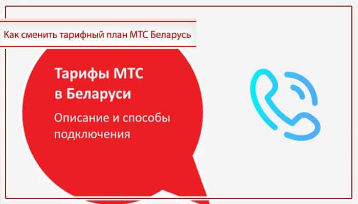 как поменять тариф на мтс в беларуси с телефона