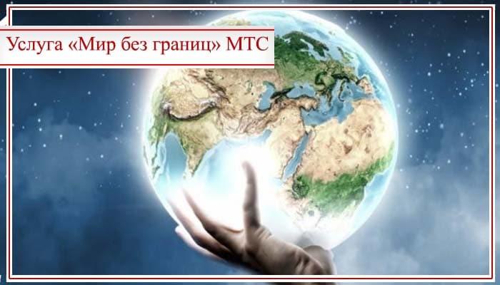 мир без границ мтс