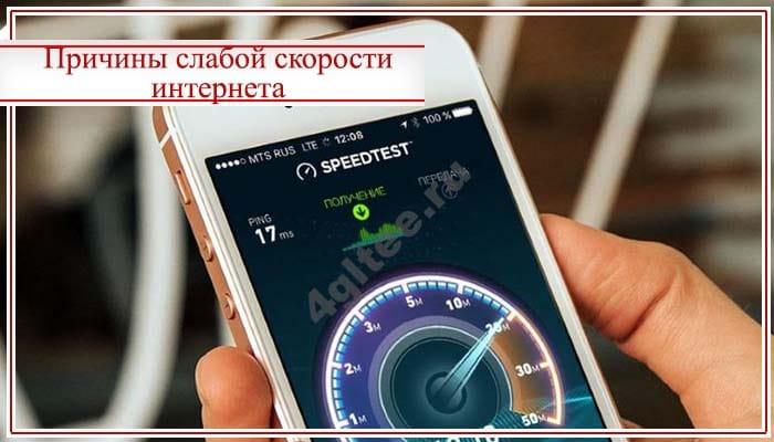 как увеличить скорость мобильного интернета мтс