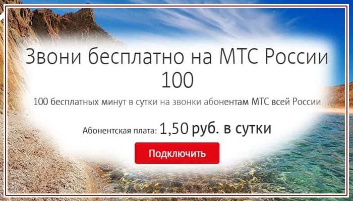 как перейти на тариф супер мтс 100 минут бесплатно в крыму