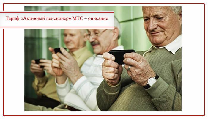 тариф активный пенсионер мтс отзывы