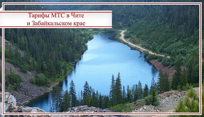 тарифы мтс чита забайкальский край