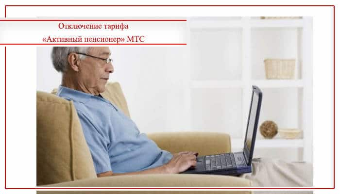 тариф мтс активный пенсионер в москве