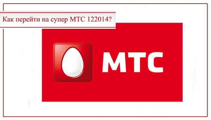 тарифный план супер мтс 122014