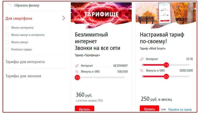 тарифы мтс челябинская область мобильная связь
