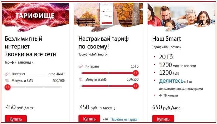 тарифы мтс владимирская область без абонентской платы