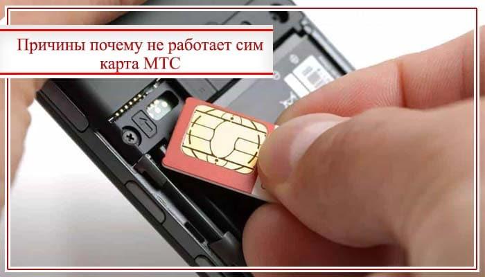 почему на телефоне не работает сим карта мтс