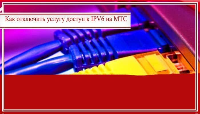 мтс услуга доступ к ipv6 что это