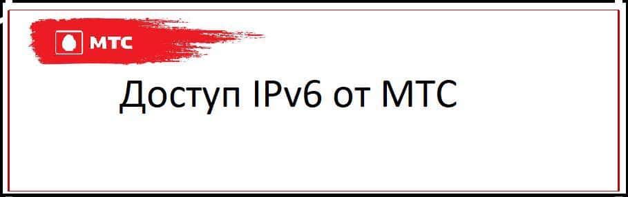услуга доступ к ipv6 что это такое на мтс