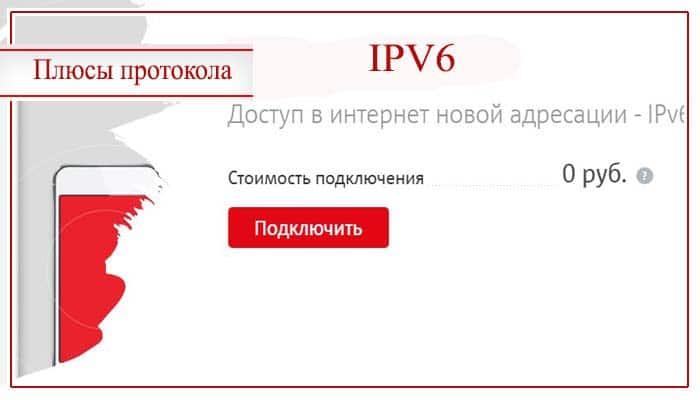 услуга доступ к ipv6 на мтс что это