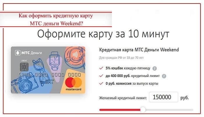 мтс деньги weekend кредитная