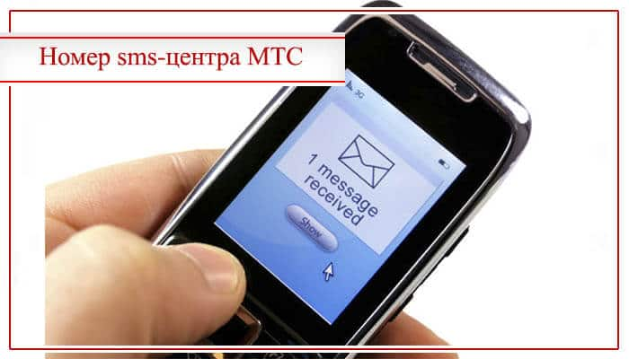 мтс смс центр номер