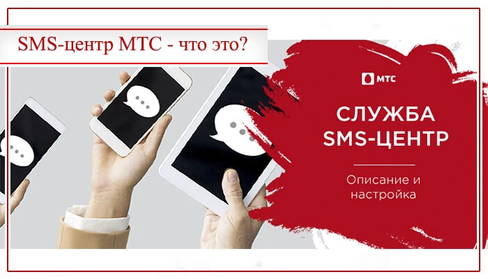 мтс телефон смс центра