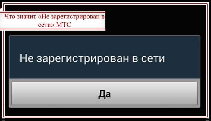 не зарегистрирован в сети мтс самсунг что делать