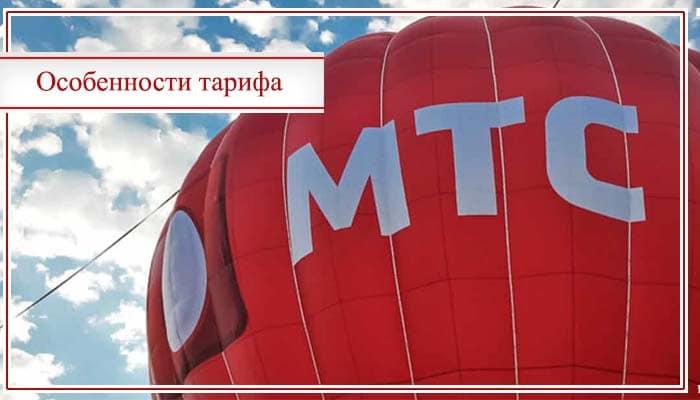 смарт мини 022015 мтс описание тарифа