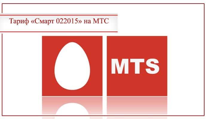 смарт 022015 тариф на мтс подробности о нем