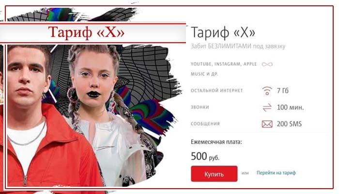 тарифы мтс костромская область