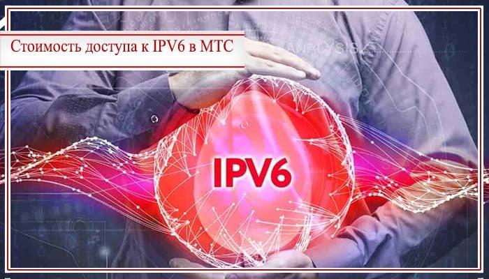 доступ к ipv6 мтс