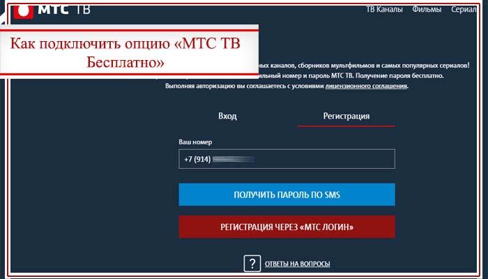 каналы спутникового тв мтс 2018