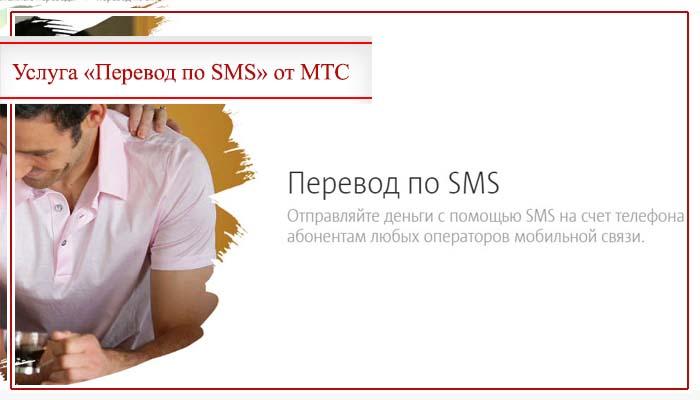 Услуга «Перевод по SMS» от МТС