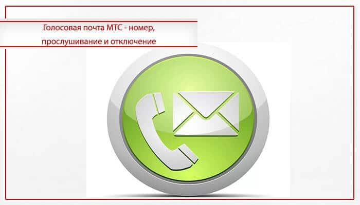 голосовая почта мтс