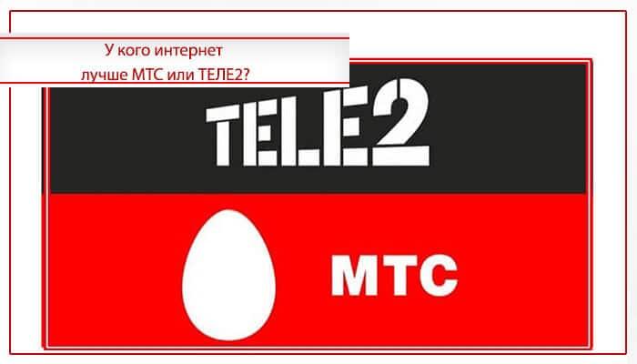 какой лучше интернет теле2 или мтс