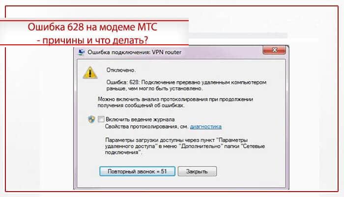 код ошибки мтс модем 628
