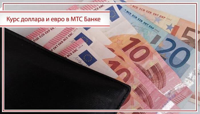 курс евро мтс банк