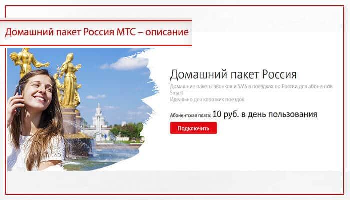 мтс домашний пакет россия описания услуги