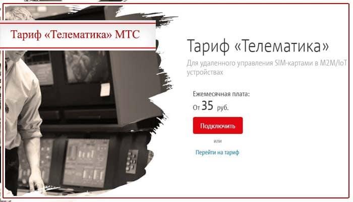 тариф мтс телематика 85