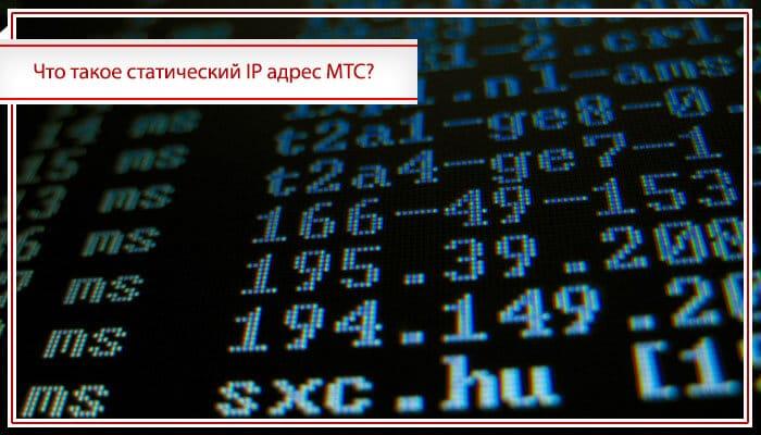 подключить статический ip адрес мтс