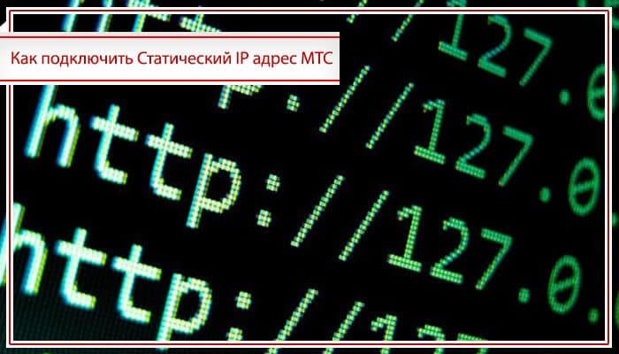 статический ip адрес мтс в спб