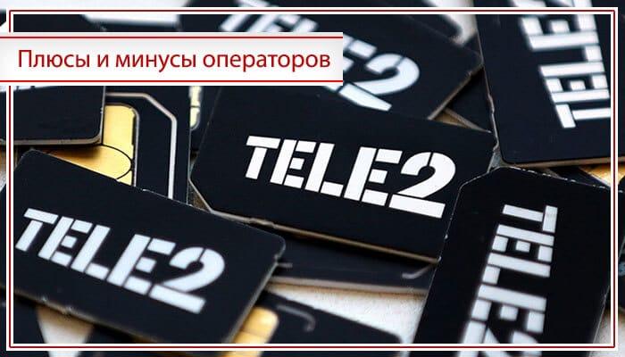 теле2 или мтс