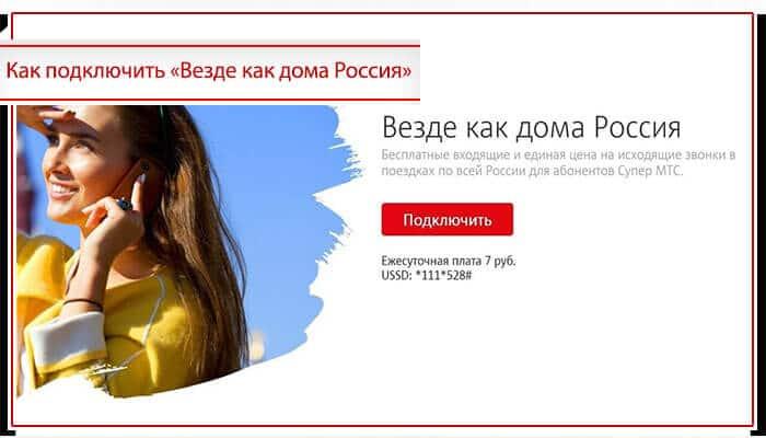 везде как дома россия мтс как подключить