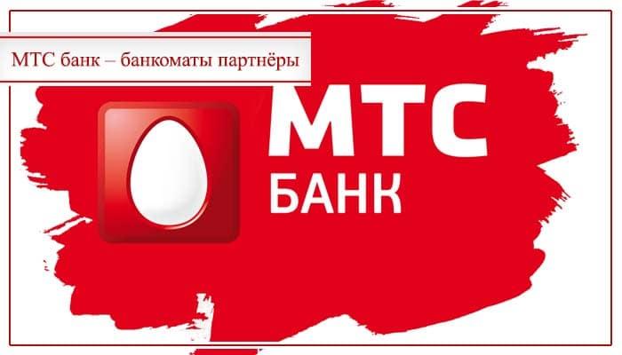 банки партнеры мтс банка без комиссии