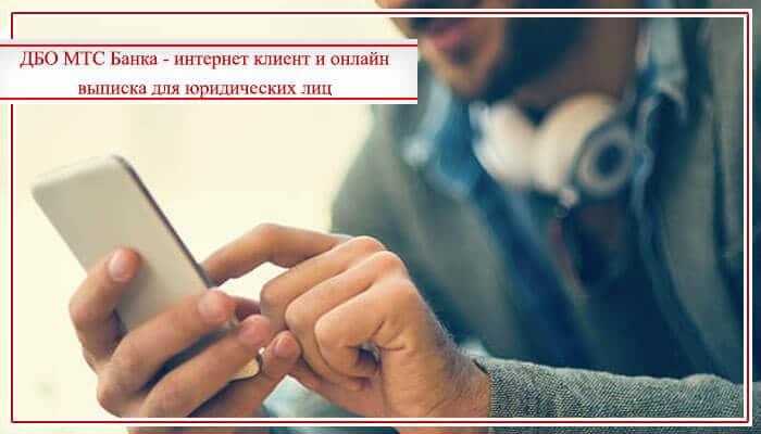 дбо мтс банк онлайн выписка