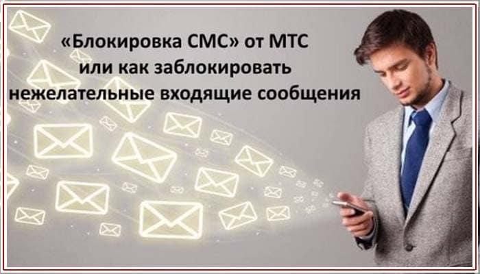 мтс блокировка смс