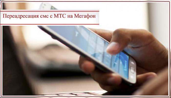 как настроить переадресацию с мтс на мегафон