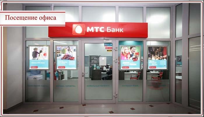 мтс банк закрыть кредитную карту