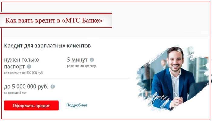 онлайн заявка кредит мтс банк без справок