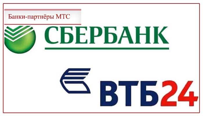 банк мтс банки партнеры