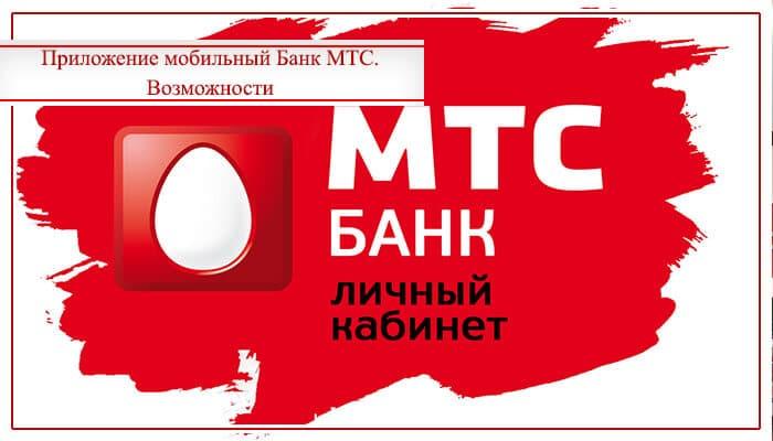 мтс мобильный банк