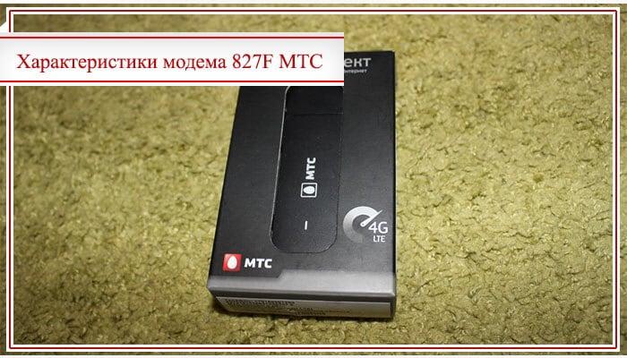 мтс модем 827f характеристики